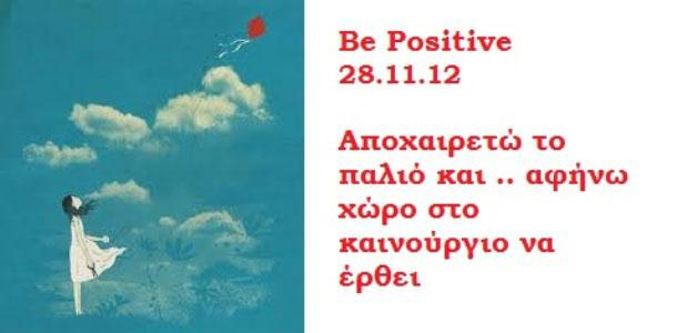 Be Yourself - be Positive